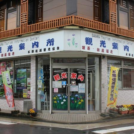 佐原駅前観光案内所