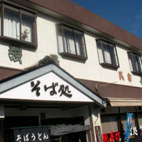 Minshuku Nagatoroso