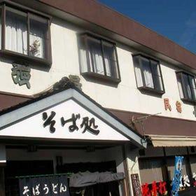 民宿 長瀞荘