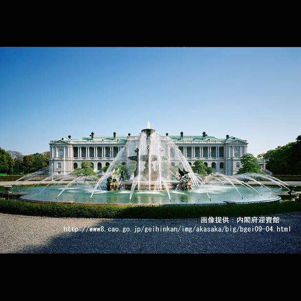 State Guest House, Akasaka Palace