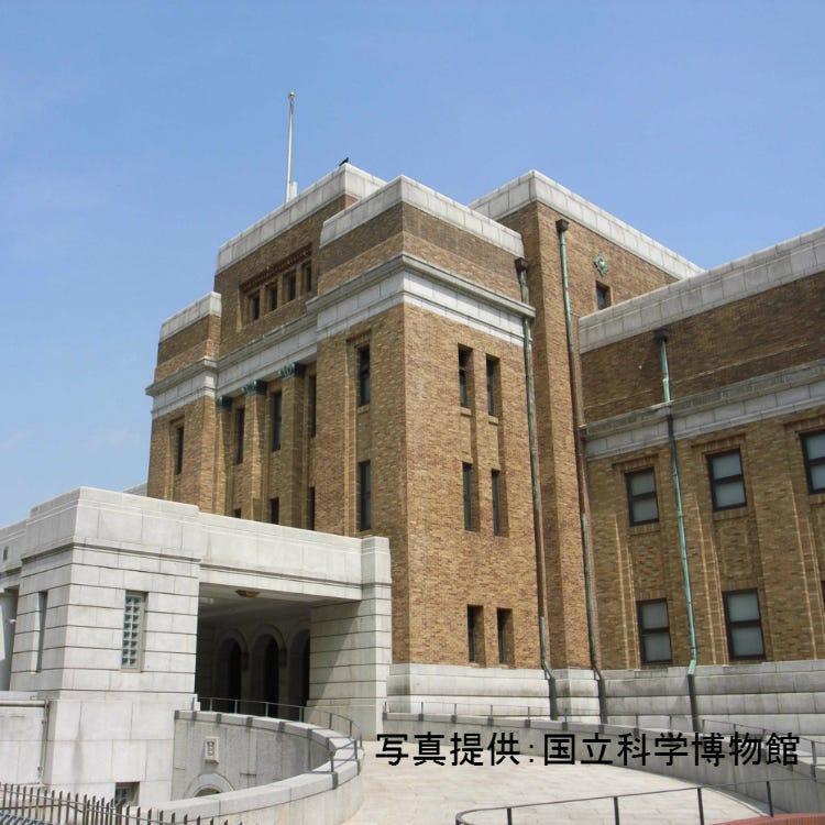 国立科学博物馆