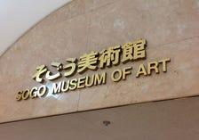 そごう美術館