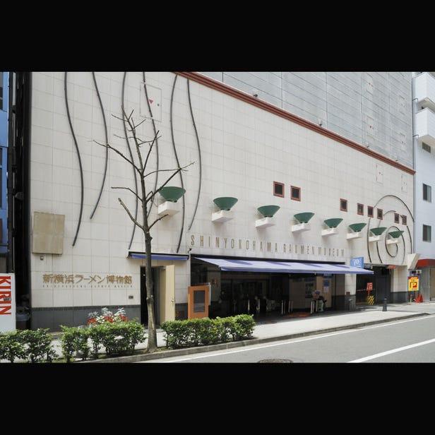 신요코하마 라멘 박물관