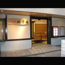 Jakotsuyu