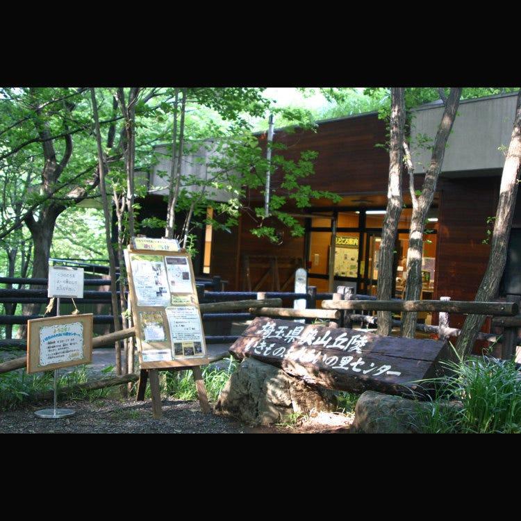 埼玉県狭山丘陵いきものふれあいの里センター