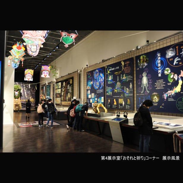 国立历史民俗博物馆
