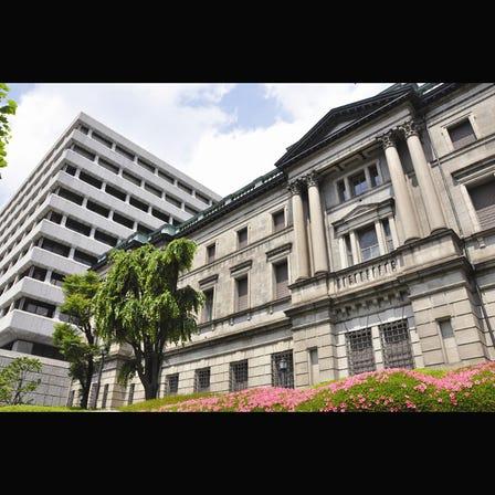 日本银行总部