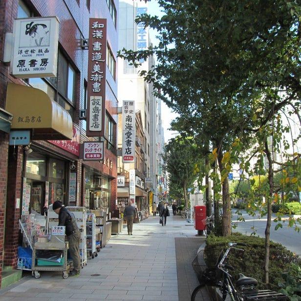 神田古书店街