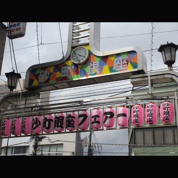 Sunamachi Ginza Shopping Street