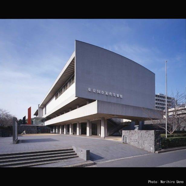 도쿄 국립 근대 미술관