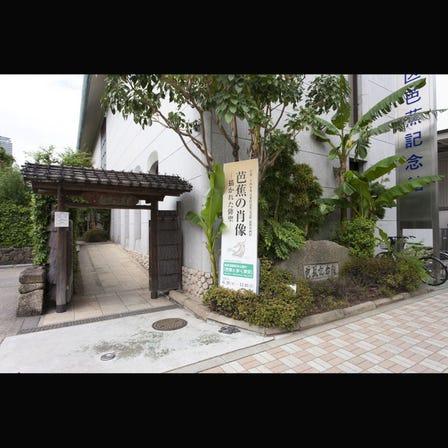 江東區芭蕉紀念館