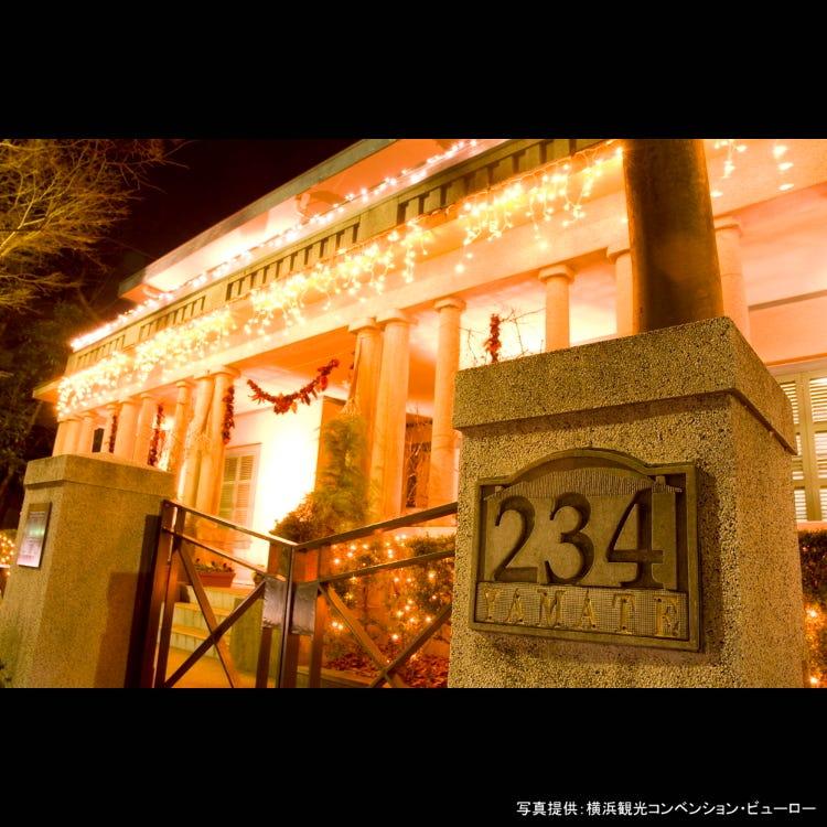 山手234號館