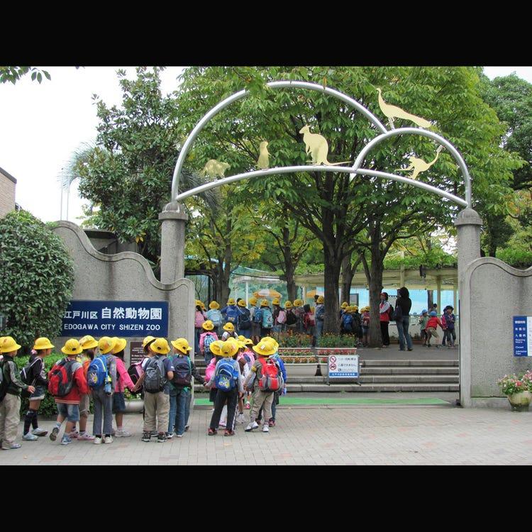江戸川区自然動物園