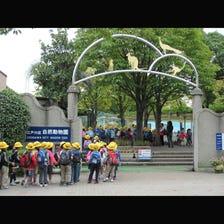 Edogawa Natural Zoo