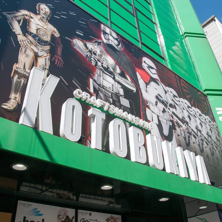 Kotobukiya - Akihabara