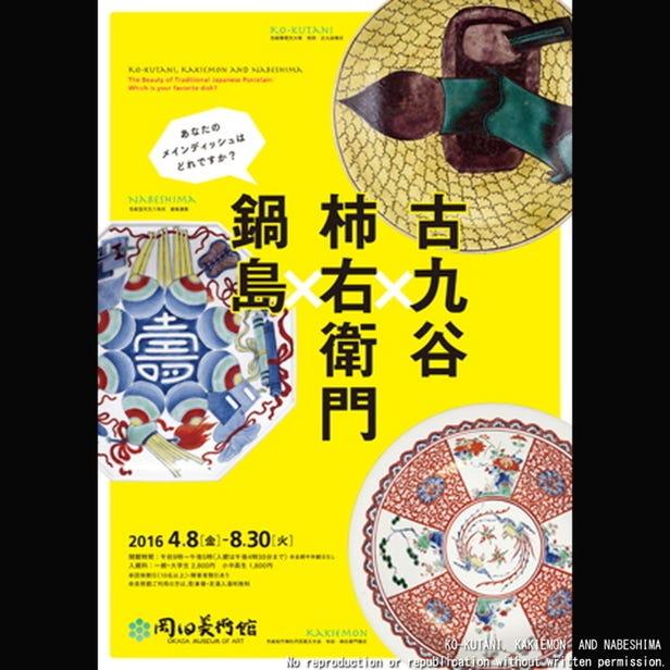 오카다 미술관