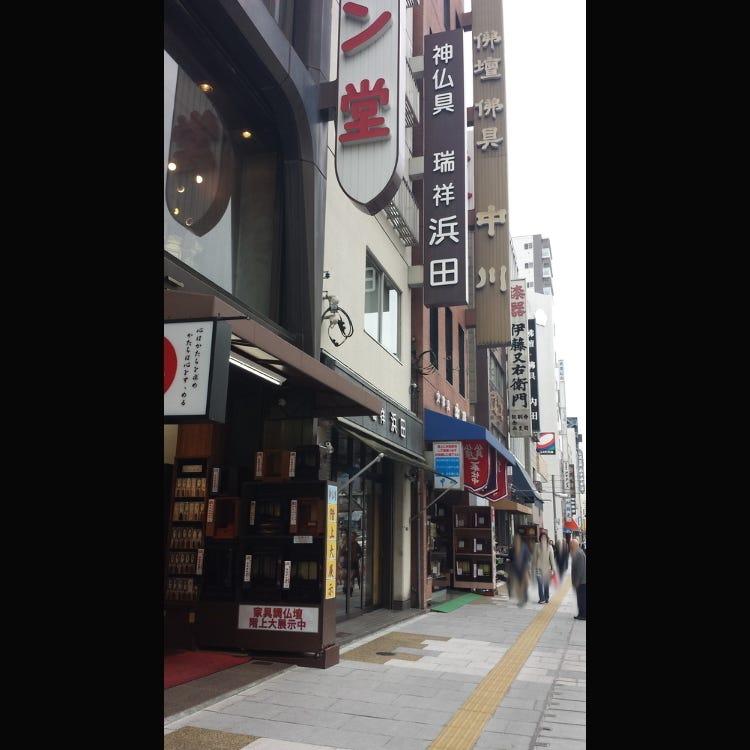 Ueno Asakusa Shinbutsu-gu Street