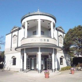 페리 기념관
