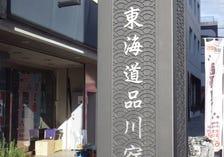 東海道品川驛站