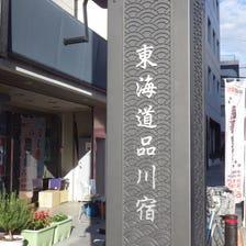 도카이도 시나가와슈쿠