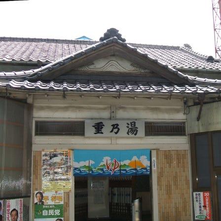 Shigeno-Yu
