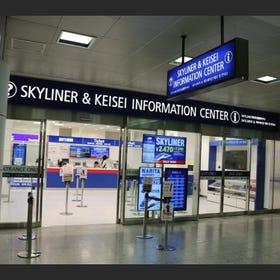 Skyliner & Keisei Information Center