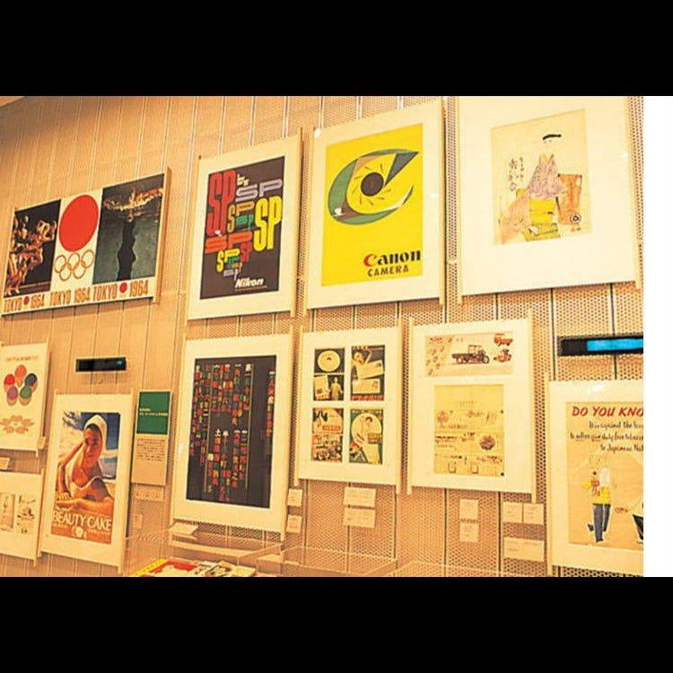 Advertising Museum Tokyo