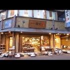 Japanese Tableware Dengama