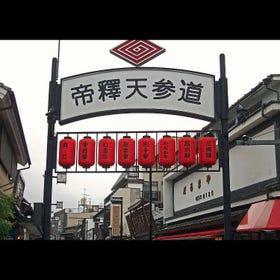 Shibamata Taishakuten Sando