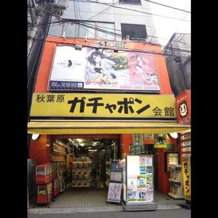 Cospatio Akihabara