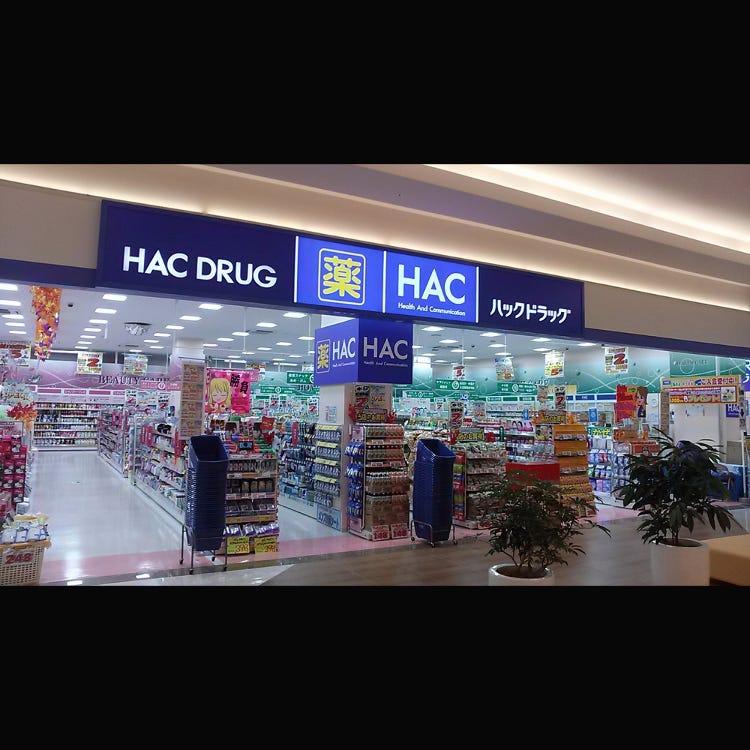 HAC藥妝店 XPRESS池袋店