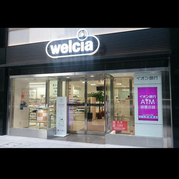 Welcia Pharmacy Nihonbashi #1 Store