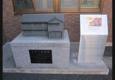 トキワ荘跡地モニュメント