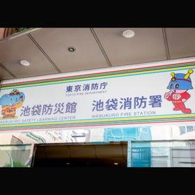 Ikebukuro Life Safety Learning Center