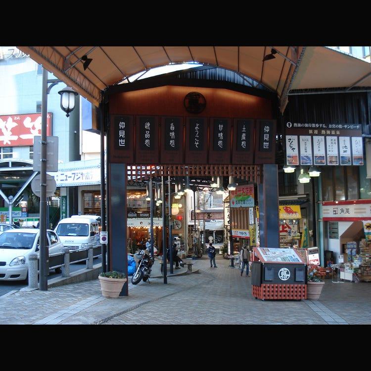 Atami Ekimae Nakamisedori Shotengai