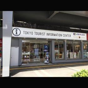 東京ツーリストインフォメーションセンター有楽町