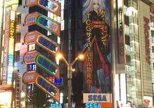 SEGA  Akihabara  2nd