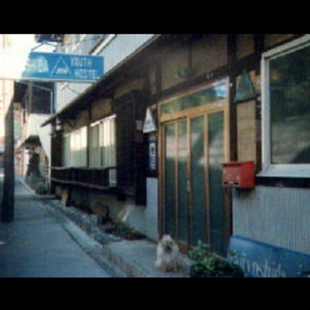Fuji Yoshida Youth Hostel