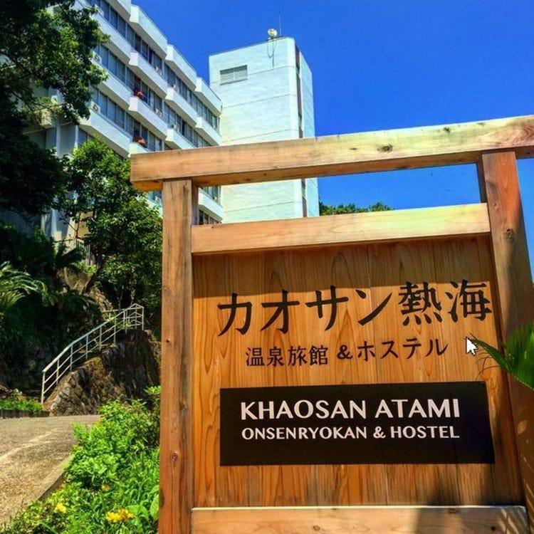 カオサン熱海 温泉旅館&ホステル