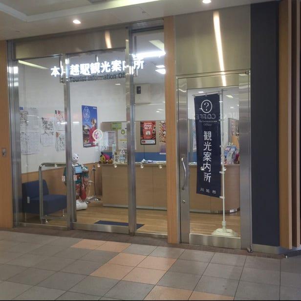 Honkawagoe Station Tourist Information Office
