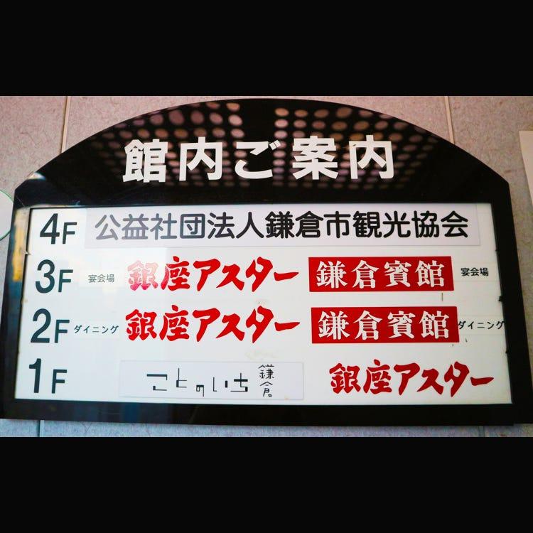 公益社団法人鎌倉市観光協会