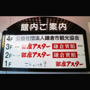 Kamakura City Tourist Association