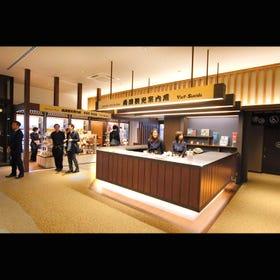 Ryogoku Tourist Information Center