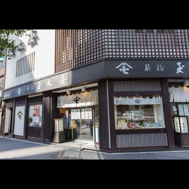 新橋玉木屋 新橋本店
