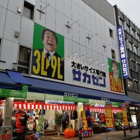 Sakazen 日本桥總店 大尺寸的服裝店