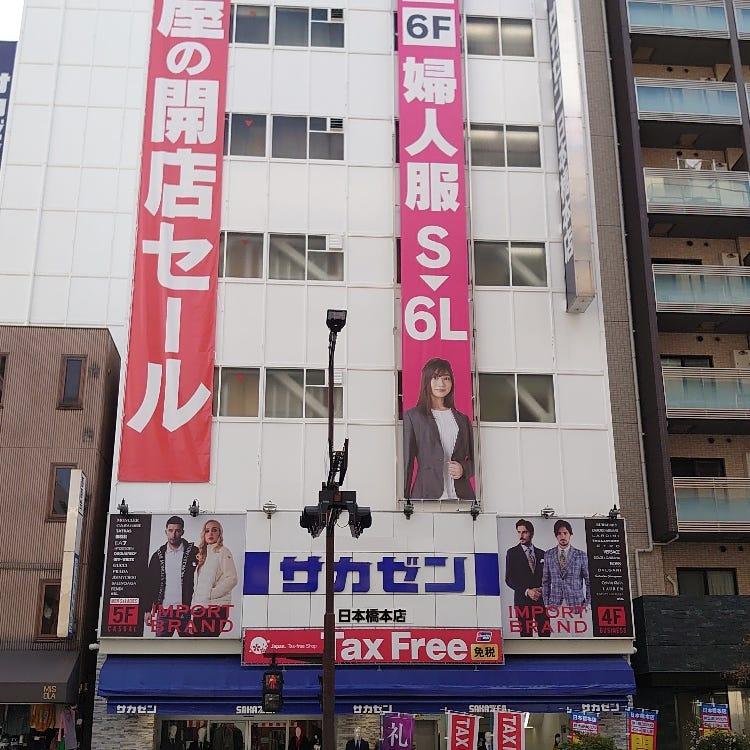 サカゼン 日本橋本店
