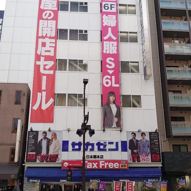 Sakazen Nihonbashi Main Store