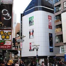 sakazen澀谷商店