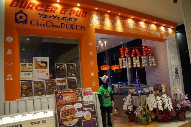 Chou Chou POPON Okachimachiten