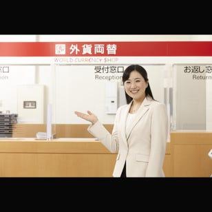 World currency shop Mitsubishi UFJ Trust & Banking Honten